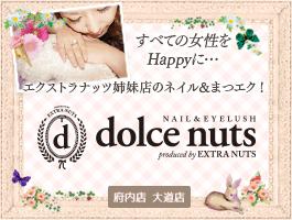 ネイルとまつエク大分市府内五番街のドルチェナッツ(dolcenuts)