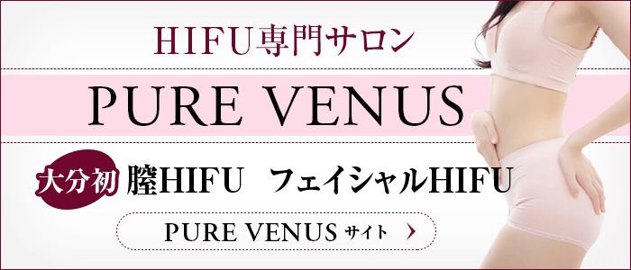 HIFU専門サロン PURE VENUS