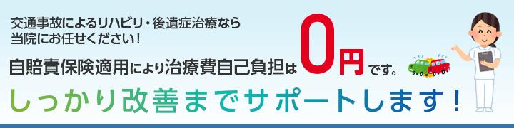 自賠責保険適用により治療費自己負担は0円です