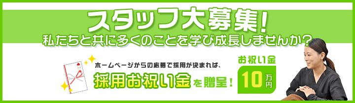 オープニングスタッフ急募!ピュア整骨院、新店舗オープン!ホームページからの応募で採用が決まれば、採用お祝い金10万円を贈呈!