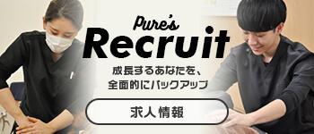 pure's Recruit ピュア整骨院の求人情報。成長するあなたを、全面的にバックアップ