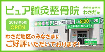 ピュア整骨院 わさだ院 2018/6/2 グランドオープン!!公式ホームページ近日公開!