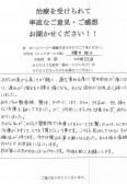 大分市の大道から背中・腰の痛みでご来院の櫻井 智子様 女性・53歳